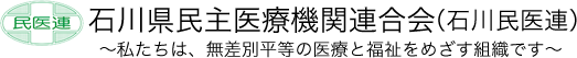 石川県民主医療機関連合会
