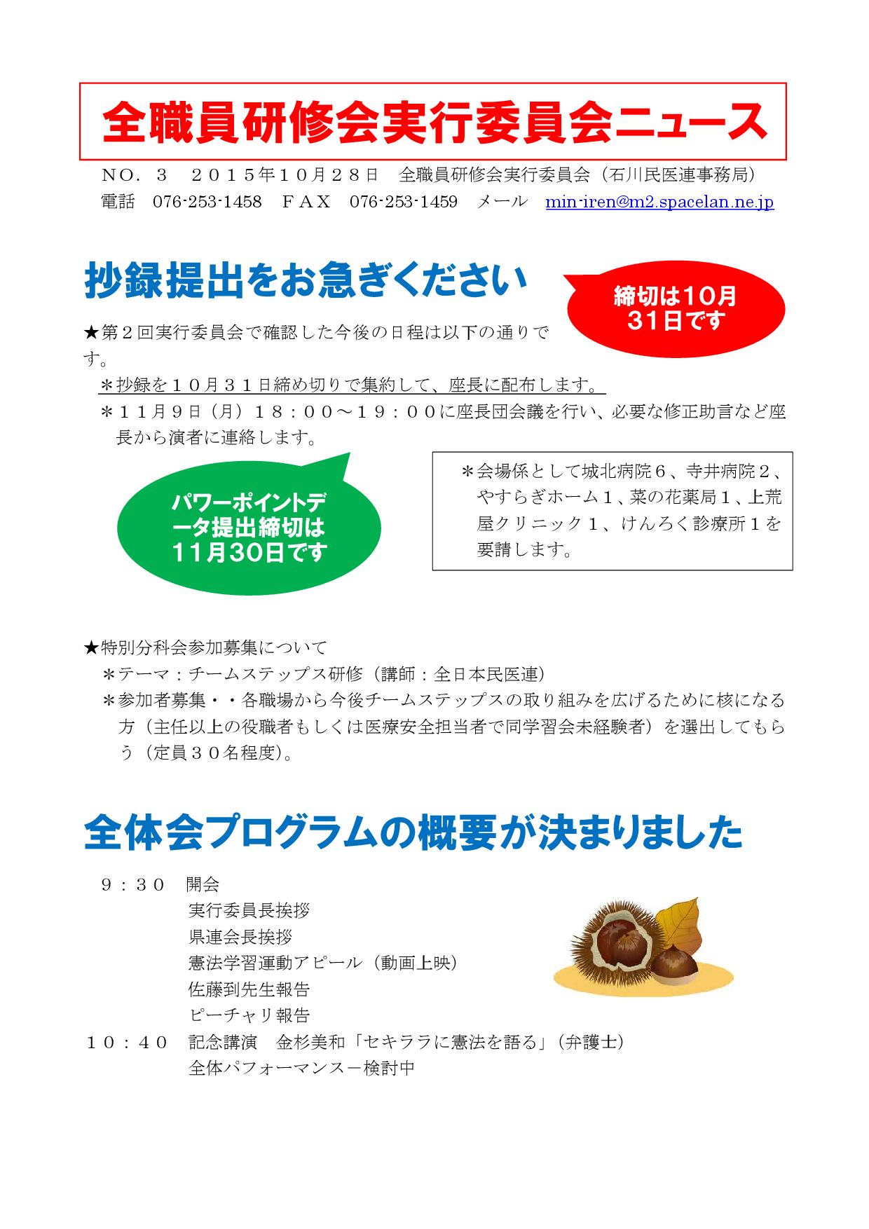 全職員研修会実行委員会ニュース3