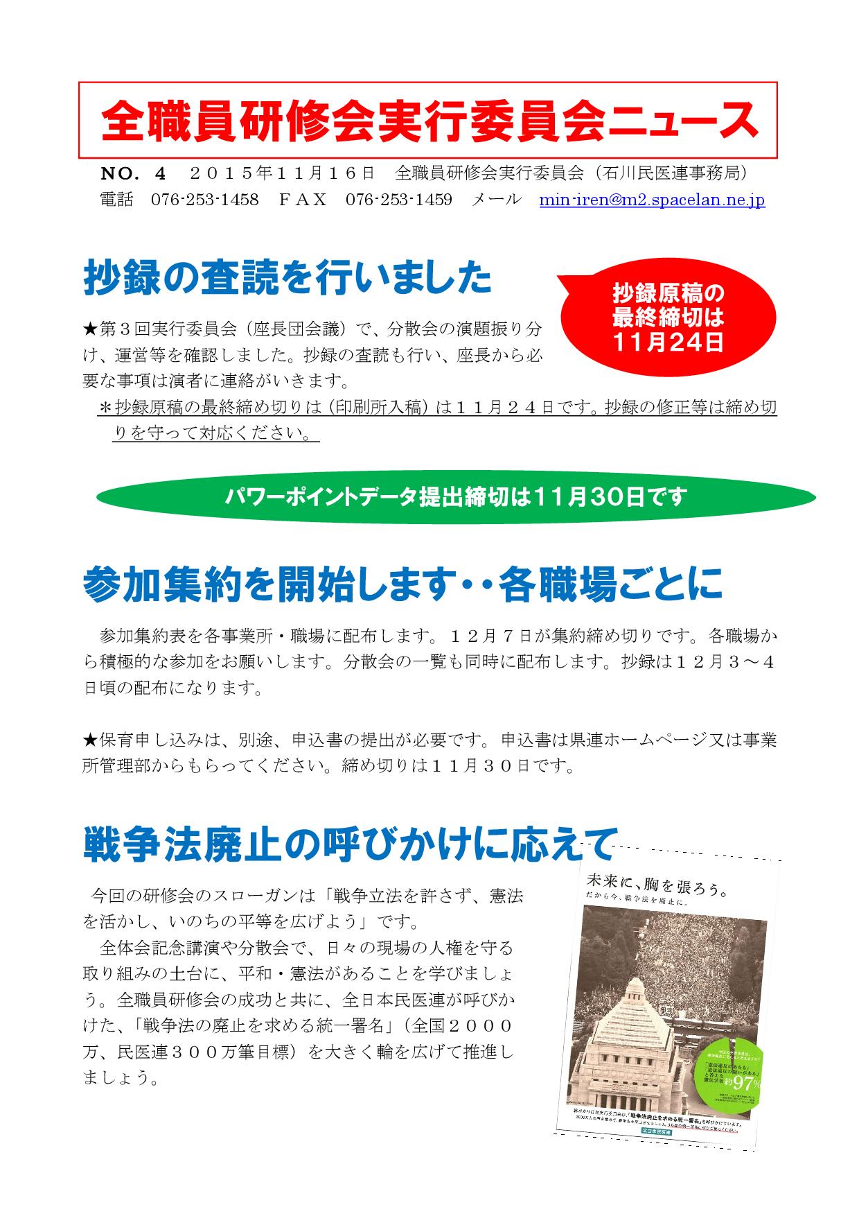 全職員研修会実行委員会ニュース4